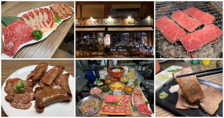 [台南美食] 焼肉ショジョ Yakiniku SHOJO 台南全球旗艦店 – 能讓人放鬆心情享用的歡樂日式燒肉店