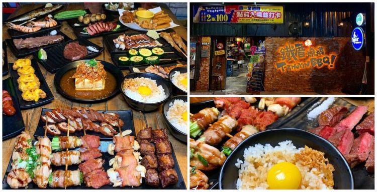 [台南美食] 鐵厝燒烤 裕豐店 – 每到夜晚就人聲鼎沸的火紅燒烤店
