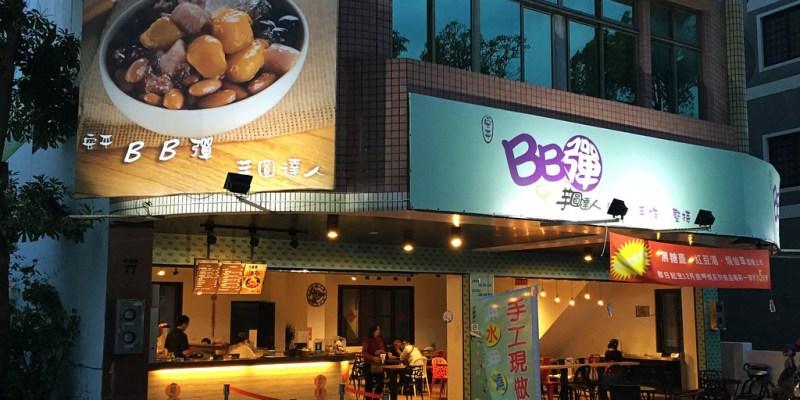 [台南美食] 安平BB彈芋圓達人 - 來碗滿滿好料的超Q芋圓跟地瓜圓超滿足!