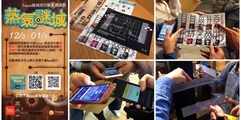 [台南實境遊戲] 蒸氣謎城 - 台南focus化身成大型謎城~一起組隊冒險吧!