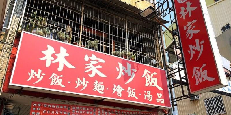 [台南美食] 小東路林家炒飯 - 在地居民都超愛的粒粒分明美味炒飯