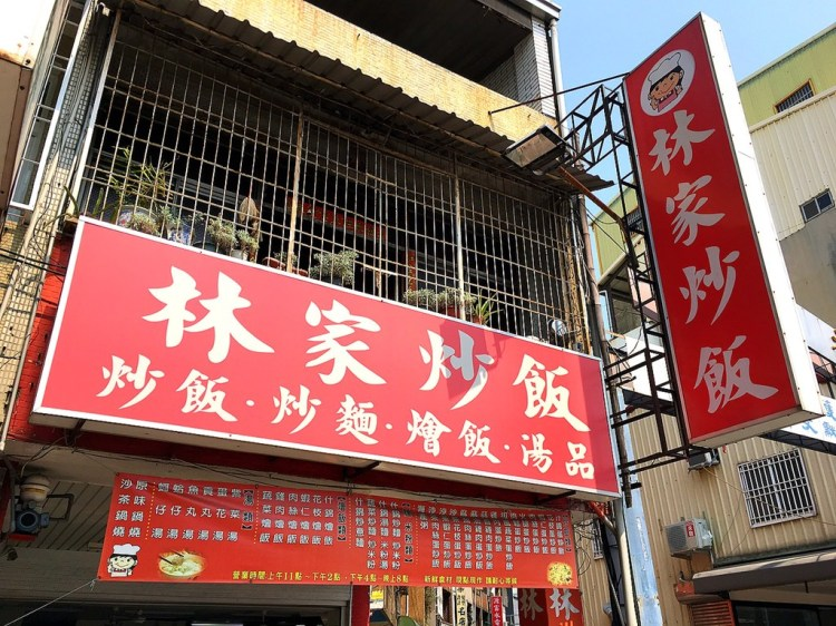 [台南美食] 小東路林家炒飯 – 在地居民都超愛的粒粒分明美味炒飯