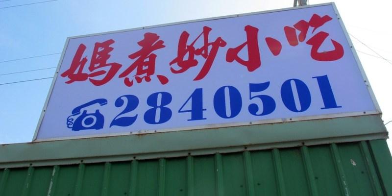[台南美食] 正宗媽煮妙小吃 - 內行人才知道的隱藏版海產店