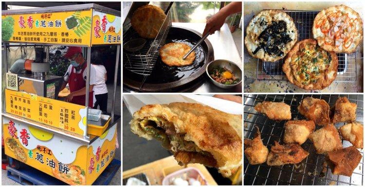 [台南美食] 豪香素蔥油餅 – 酥脆又好吃在地飄香近10年的蔥油餅!