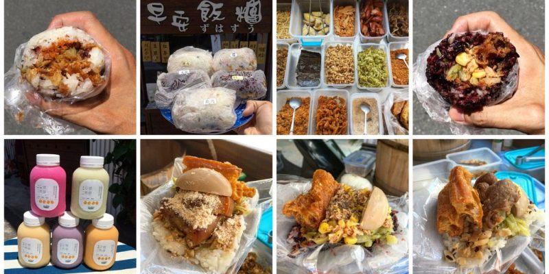 [台南美食] 早安飯糰 - 早餐來吃超多配料和多種口味的超平價大飯糰