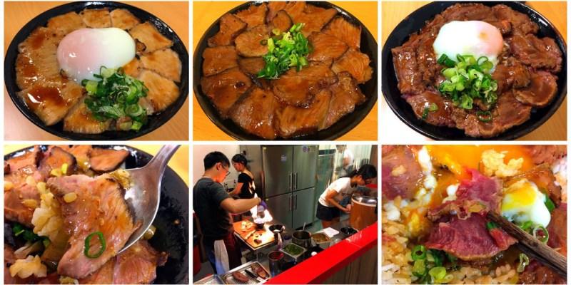 [台南美食] 炙丼家 - 整碗丼飯鋪著滿滿炙燒肉再加顆半熟溫泉蛋超滿足