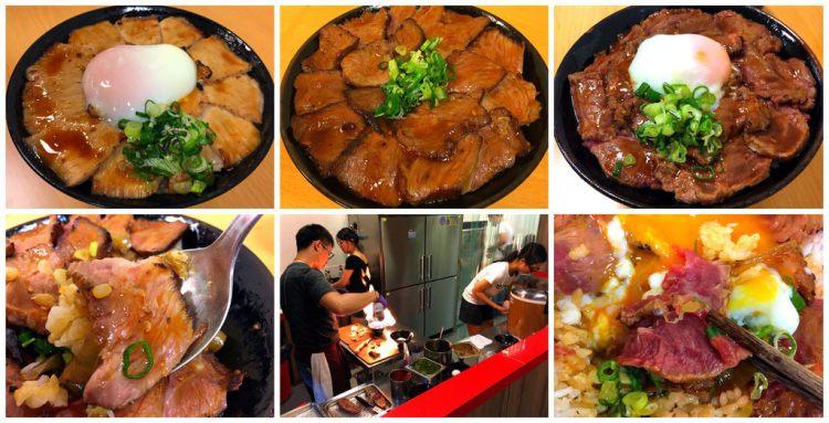 [台南東區] 炙丼家 – 整碗丼飯鋪著滿滿炙燒肉再加顆半熟溫泉蛋超滿足