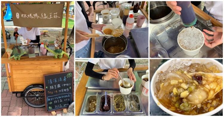 [台南美食] 車城林媽媽綠豆蒜-台南小餐車 – 不用到車城現在也能吃到綠豆蒜