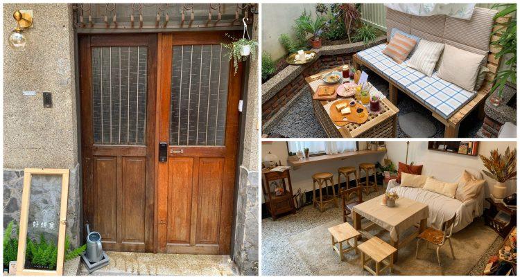 [台南美食] 好煩家 – 戶外用餐區超美的巷弄老屋餐廳