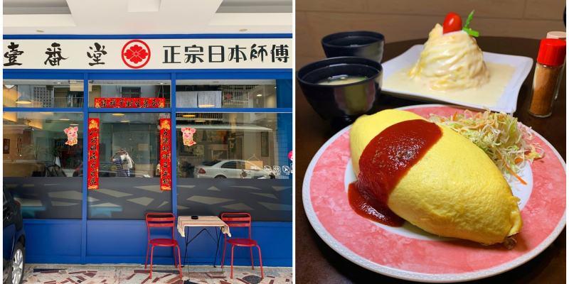 [高雄美食] 壹番堂日式洋食料理 - 各種洋食料理~超推薦胖胖的蛋包飯!