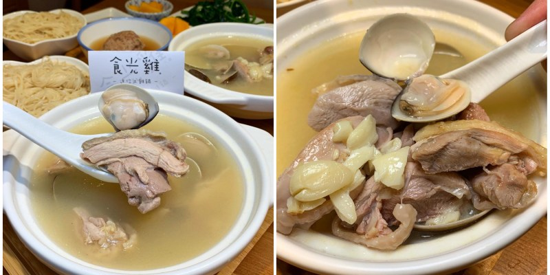 [高雄美食] 食光雞 - 來個濃郁土雞鍋讓你元氣滿滿!