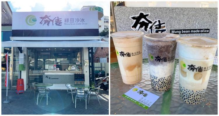 [台南美食] 夯佶綠豆沙冰 – 台南必喝的綠豆沙冰!還有獨特黑豆沙冰