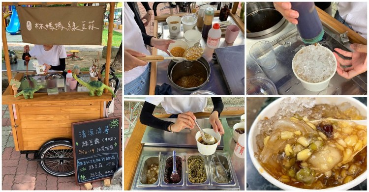 [台南美食] 車城林媽媽綠豆蒜-台南小餐車 – 屏東知名的林媽媽綠豆蒜來台南開賣了!