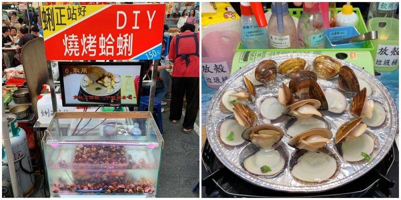 [台南美食] 蜊正站好 - 花園夜市這家蛤蜊居然會起立開花,海味鮮味大大滿足!