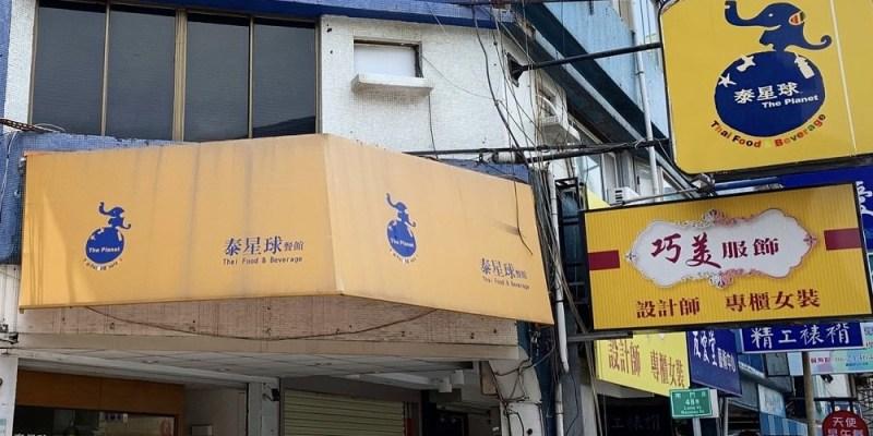 [台南美食] 泰星球餐館 - 只要百元就能享用道地的泰式料理