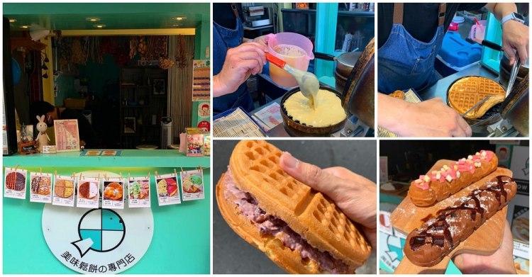 [台南美食] Wow waffles 美味鬆餅の專門店 – 美味到WOW一聲的美味鬆餅專賣店