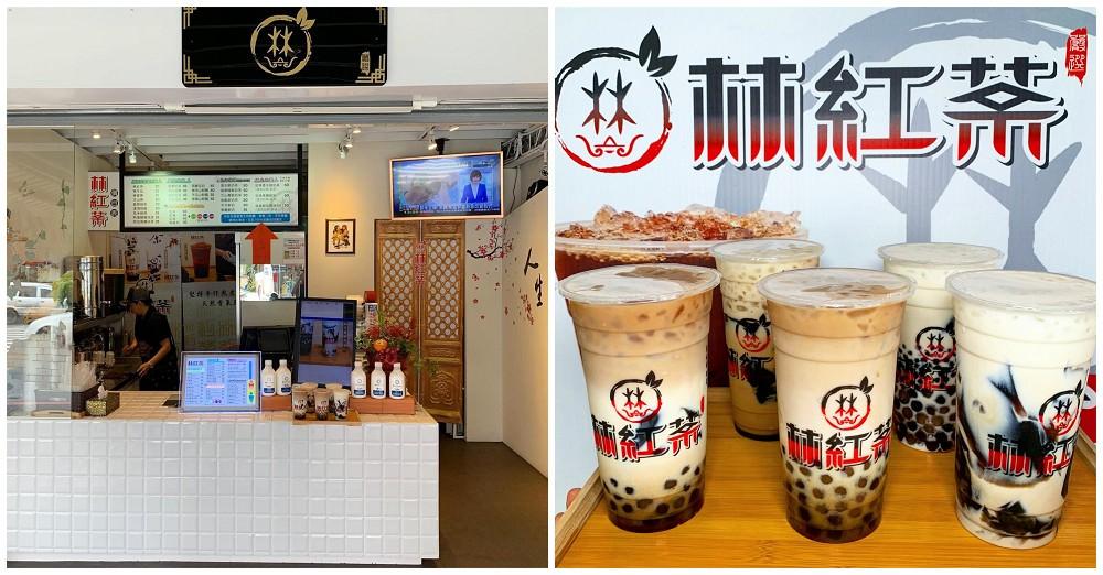 [台南美食] 林紅茶 – 來台南必喝的台南在地飲料品牌