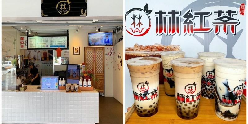 [台南美食] 林紅茶 - 來台南必喝的台南在地飲料品牌