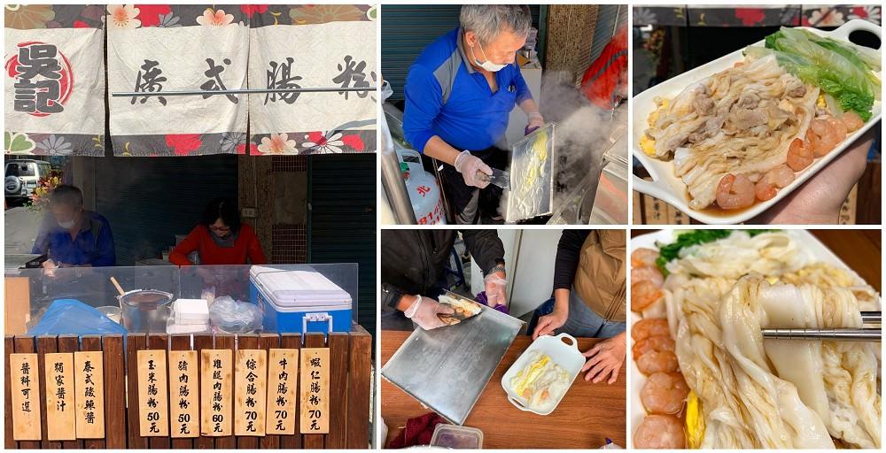 [台南美食] 吳記廣式腸粉 – 沒想到攤子也能吃到道地廣式腸粉!