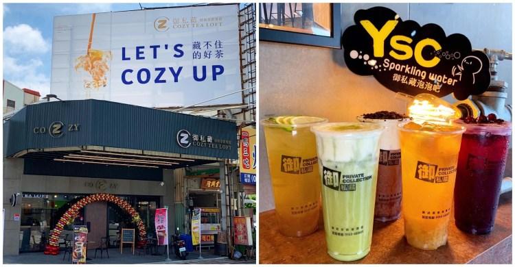 [台南美食] 御私藏鮮奶茶專賣店 – 以台南為出發點放眼日本的飲料品牌