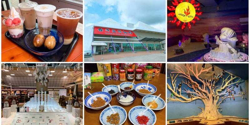 [台南景點] 夕遊-台灣鹽博物館 - 值得一遊的最新「漬在生活」活動!