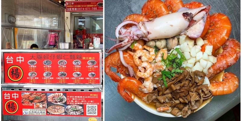 [台南美食] 台中楊大腸蚵仔蝦仁麵線 - 這麼浮誇的麵線就只有這裡有啦!