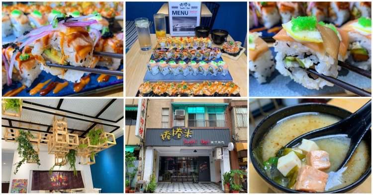 [台南美食] 捲捲米Sushi Bar美式壽司 – 發現赤嵌樓有超特別的美式壽司餐廳!