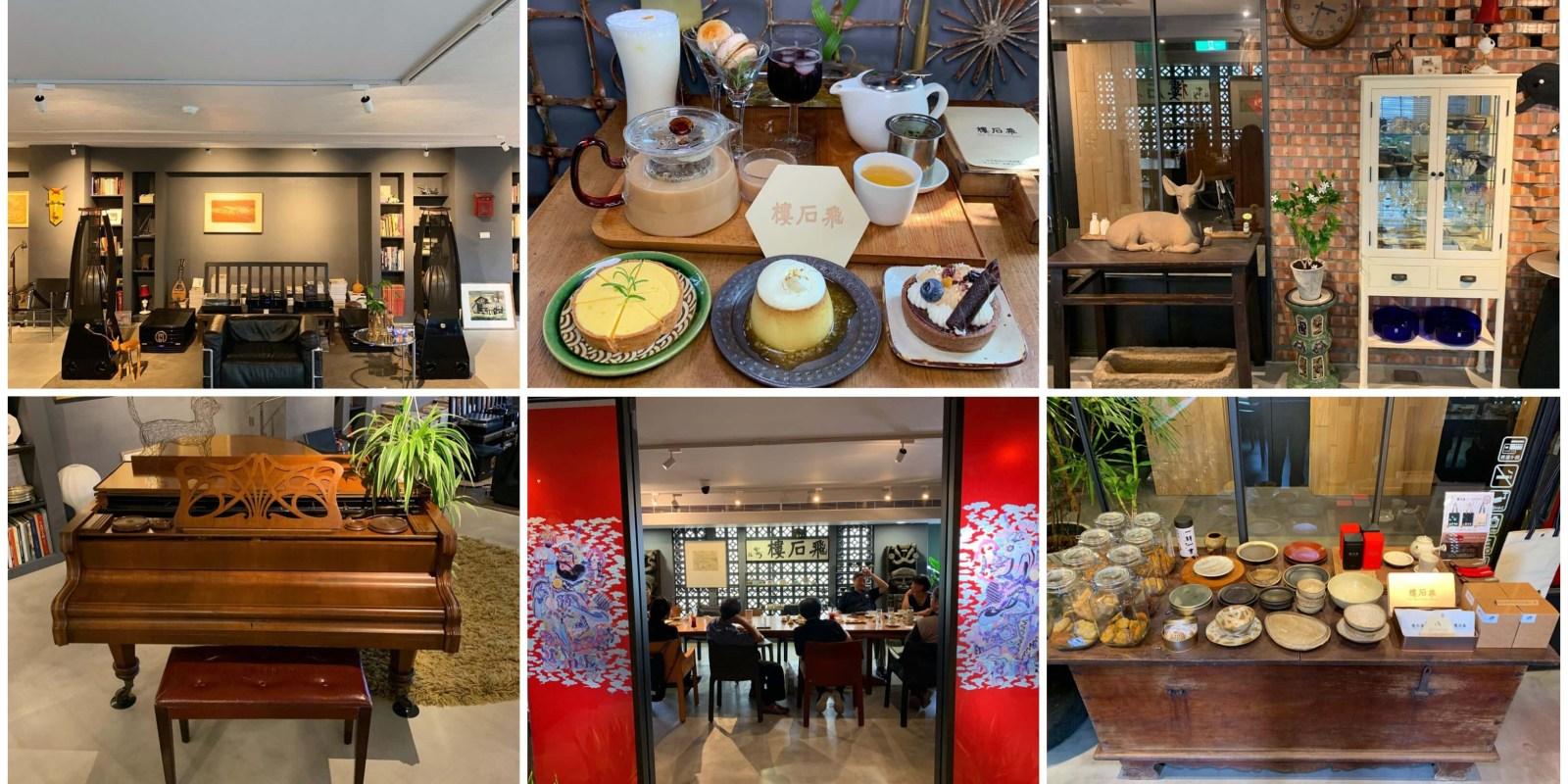 [台南美食] 飛石樓 - 擁有千萬音響和藝文空間的下午茶餐廳