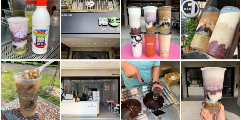 [台南美食] 第一站健康飲品北區公園店 - 除了有好喝的飲料還有超健康飲品!