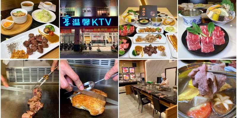 [台南美食] 享溫馨安平店附設鐵板燒火鍋 - 除了唱歌還可以吃美食實在太享受了!