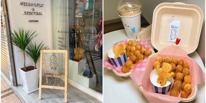 [台南美食] Maum cafe 마음카페 - 韓國歐巴在台南賣得正宗韓國花生雞蛋糕