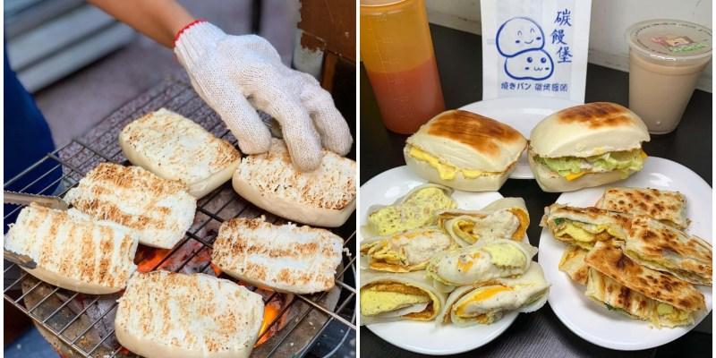 [台南美食] 碳饅堡 - 木炭手工現烤的香噴噴烤饅頭只有這裡有!