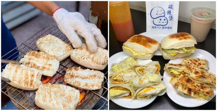 [台南美食] 碳饅堡 – 木炭手工現烤的香噴噴烤饅頭只有這裡有!