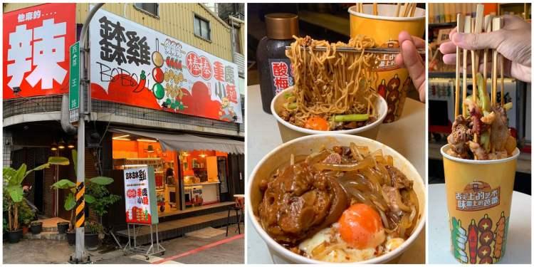 [台南美食] 棒棒重慶小麵 – 在台南也能吃到四川道地的酸辣粉和缽缽雞