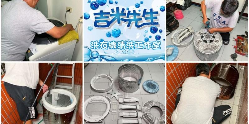[台南服務] 吉米先生洗衣機清洗工作室 - 原來洗衣機這麼髒!就交給吉米先生吧