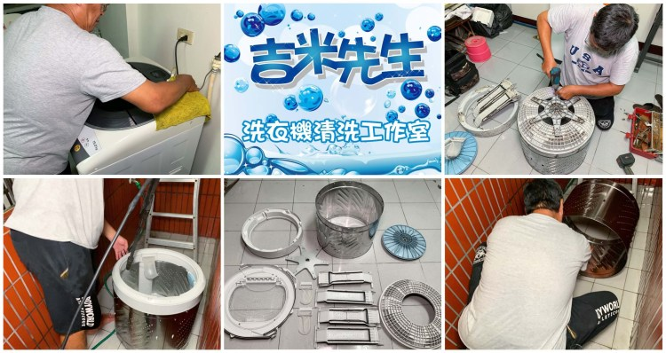 [台南服務] 吉米先生洗衣機清洗工作室 – 原來洗衣機這麼髒!就交給吉米先生吧