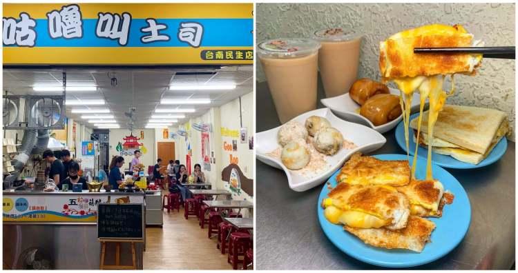 [台南美食] 咕嚕叫土司 – 超驚艷!這裡有阿青心中前三名的蛋餅