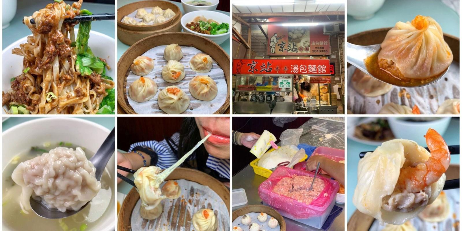 [嘉義美食] 京站永春湯包麵館 - 現點現包!鮮美蟹黃的湯包和牽絲的起司湯包
