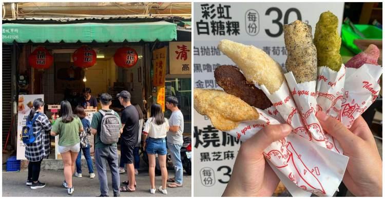 [台南美食] 台南彩虹白糖粿 – 七種口味的白糖粿就好像彩虹綻放!