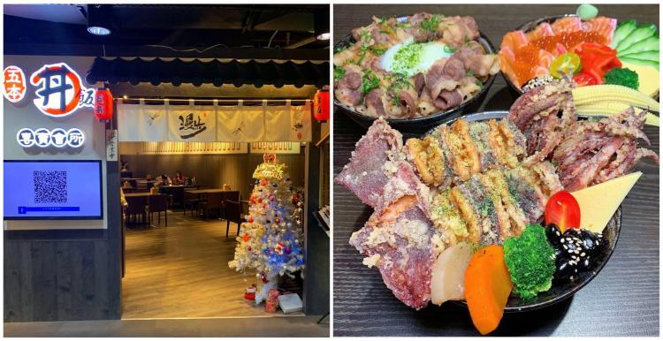[台南美食] 五本丼飯專賣會所 – 各種料滿滿的丼飯絕對讓你大滿足!