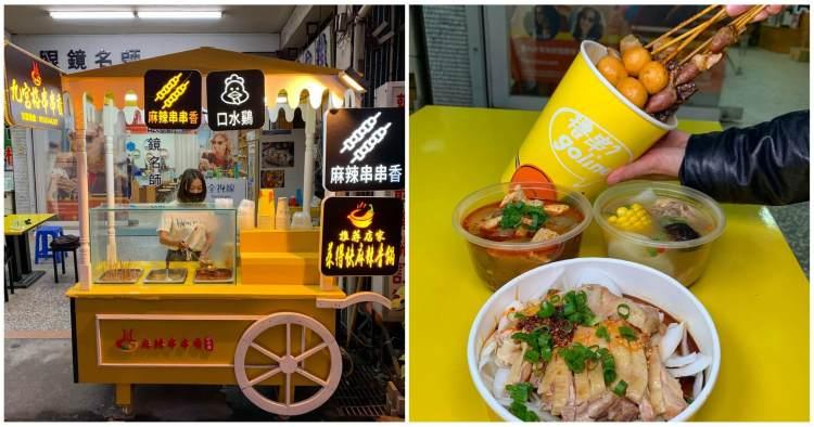 [台南美食] 享味九宮格串串香 – 重慶姑娘賣的道地麻辣串串香和平價重慶美食