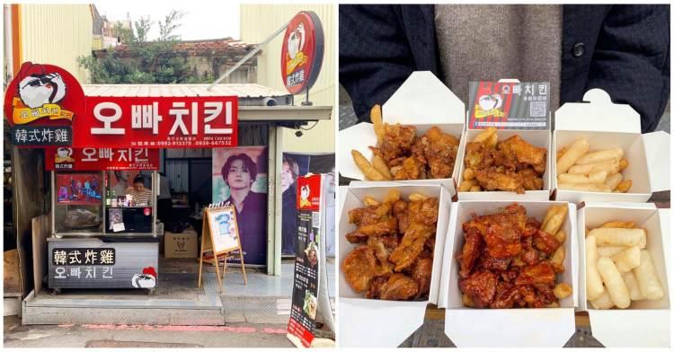 [台南美食] 歐巴韓式炸雞 – 想吃香噴噴的韓式炸雞就在這裡啦!