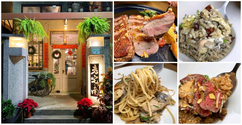 [台南美食] 老宅·南 – 在台南老宅吃著用心的台南風格創意料理