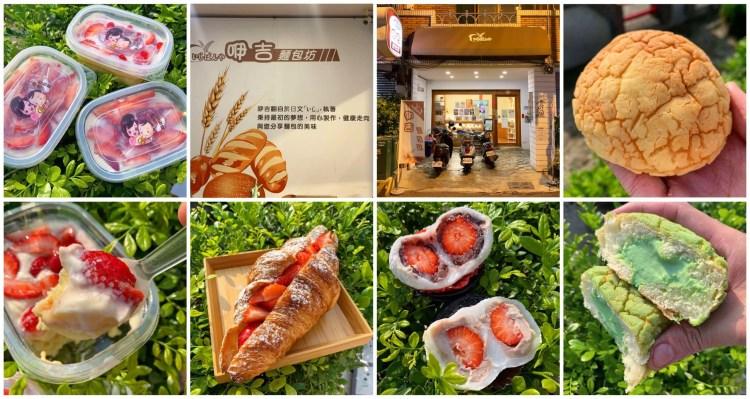 [台南美食] 咿吉麵包坊 – 搶購一空!人氣麵包坊推出全新的草莓系列