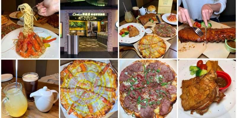 [台南美食] 喬義思窯烤手作廚房 - 滿滿好料的燉飯和義大利麵還有招牌窯烤披薩
