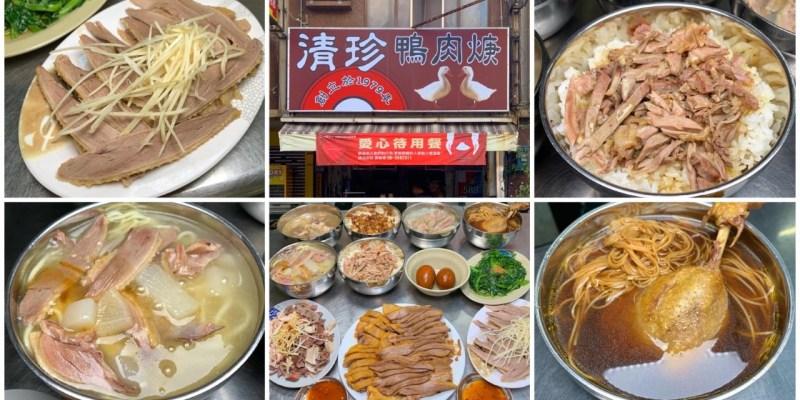 [台南美食] 清珍鴨肉焿 - 大受台南在地人歡迎的40年鴨肉老店