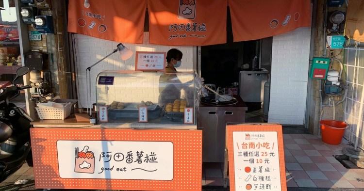 [台南美食] 阿田番薯椪 – 現做的古早味番薯椪、白糖粿和芋頭餅
