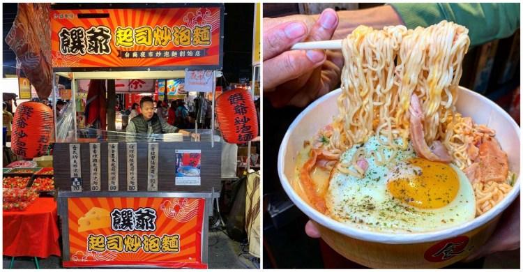 [台南美食] 饌爺炒泡麵 – 現炒的炒泡麵香噴噴就想來一碗