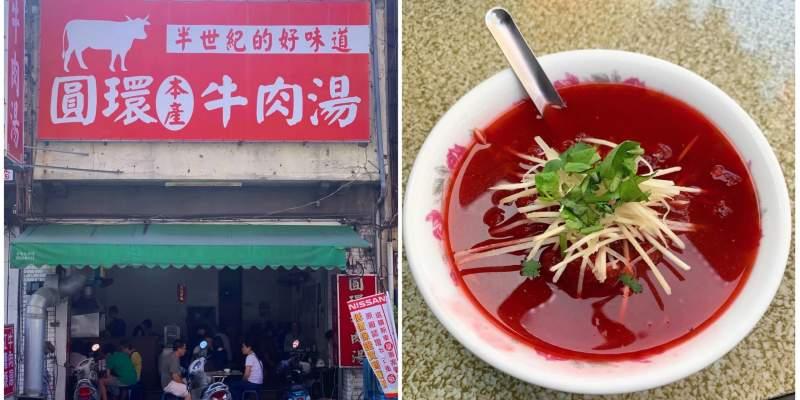 [台南美食] 圓環牛肉湯 - 50年牛肉湯老店還有特別紅糟牛肉焿