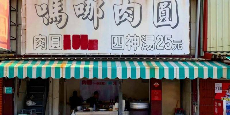 [台南美食] 嗎哪肉圓 - 這麼大粒的炊蒸肉圓居然只要10元!